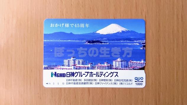 日神グループホールディングスの株主優待クオカード1,000円