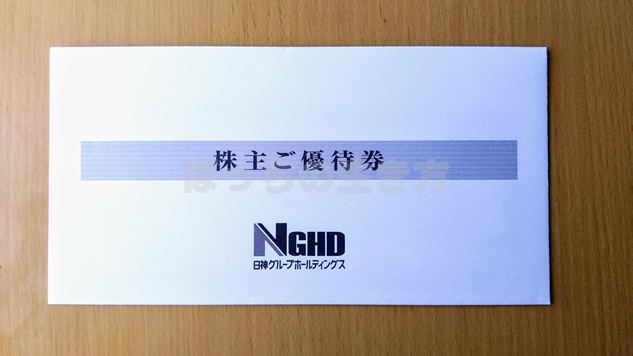 平川カントリークラブのゴルフ割引優待券の封筒