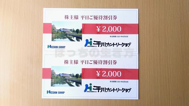 平川カントリークラブの平日ゴルフ割引券2枚