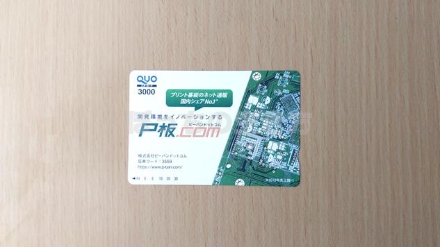 ピーバンドットコムの株主優待クオカード3,000円