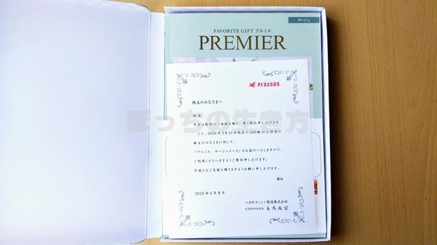 ペガサスミシン製造のカタログギフト冊子を開封