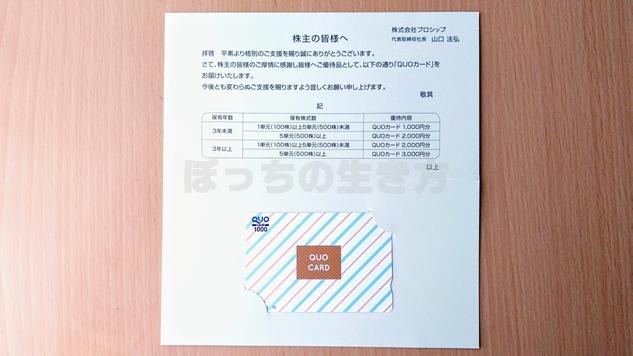 プロシップの株主優待クオカード1,000円が届きました