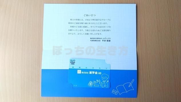 進学会の株主優待クオカード1,000円が到着