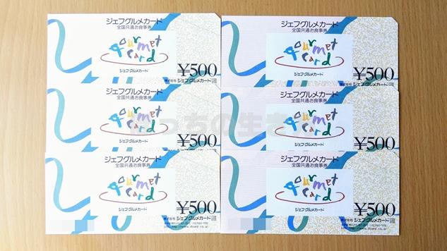 テンポイノベーションの株主優待はジェフグルメカード3,000円