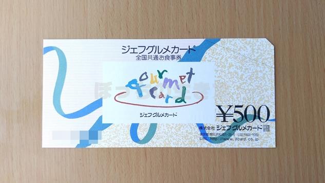 テンポイノベーションの株主優待はジェフグルメカード500円が6枚