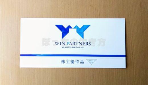 【3183】ウイン・パートナーズの株主優待はクオカード1,000円♪総合利回りも4%以上あります!