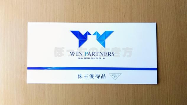 ウイン・パートナーズの株主優待クオカードの封筒