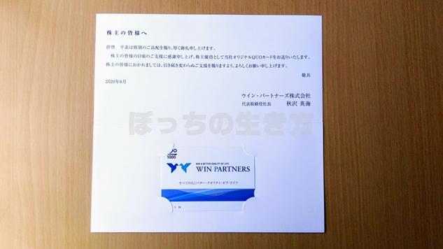 ウイン・パートナーズの株主優待クオカードが到着