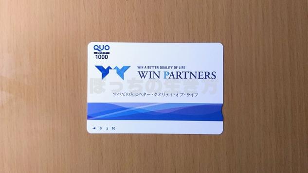 ウイン・パートナーズの株主優待はクオカード1,000円