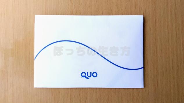 山口フィナンシャルグループの株主優待クオカードが到着