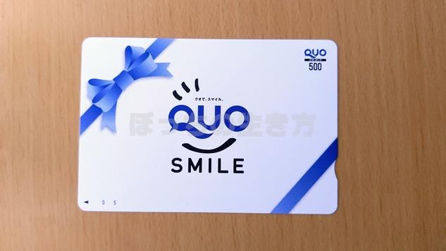 山口フィナンシャルグループの株主優待はクオカード500円