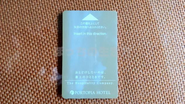 神戸ポートピアホテルのルームカード