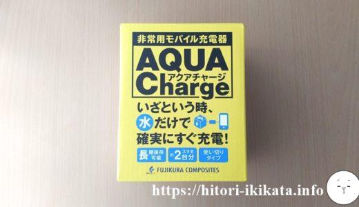 【5121】今回だけのレア株主優待!?藤倉コンポジットから非常用モバイル充電器をもらえました♪