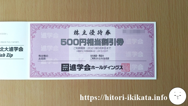 進学会の株主優待券500円