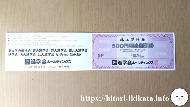 進学会の株主優待券3,000円