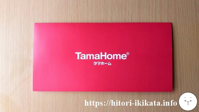 タマホームの株主優待クオカードが届きました