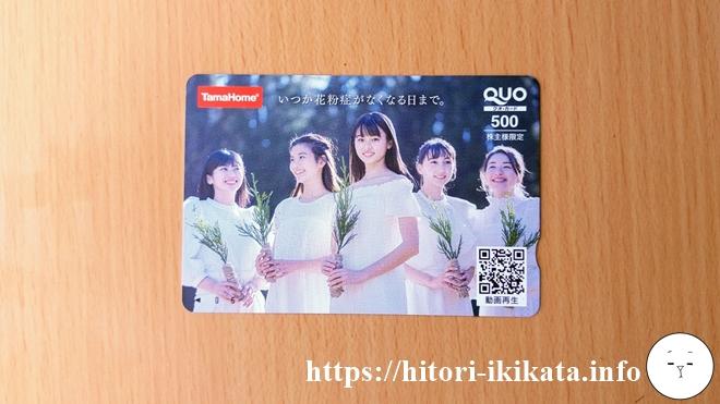 タマホームの株主優待クオカード500円