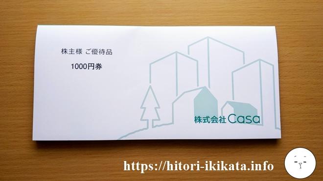 カーサの株主優待クオカードが到着