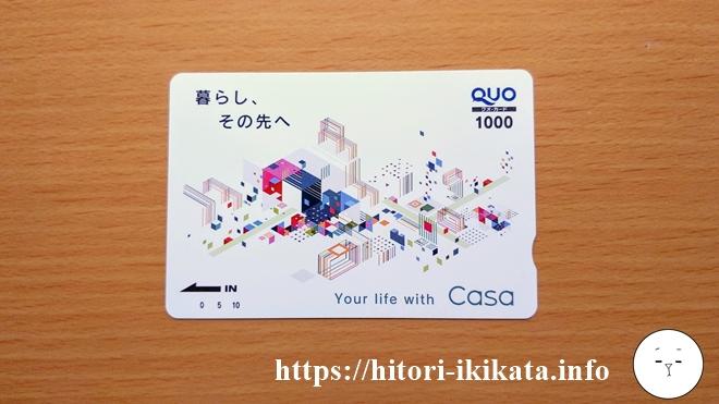 カーサの株主優待クオカード1,000円が届きました