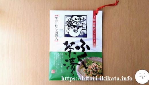 【3297】東武住販の株主優待「ふぐ加工品詰め合わせ」が到着♪継続保有特典もありますよ!