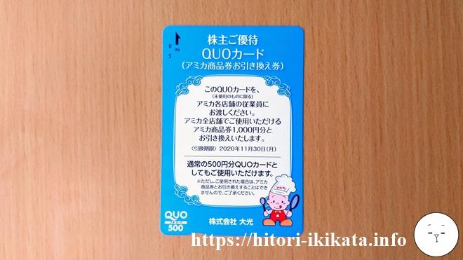 アミカの株主優待クオカード500円