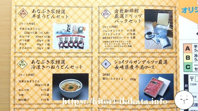 穴吹興産の特選ギフトカタログの肉とコーヒー