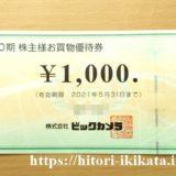ビックカメラの株主優待券1,000円