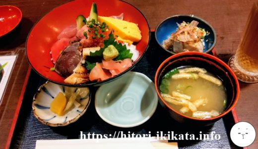 「庄や」で株主優待使うとランチ海鮮丼が100円未満に!?地方の駅前店は空いてるのでおすすめです♪