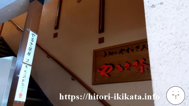 やるき茶屋目白店の入口