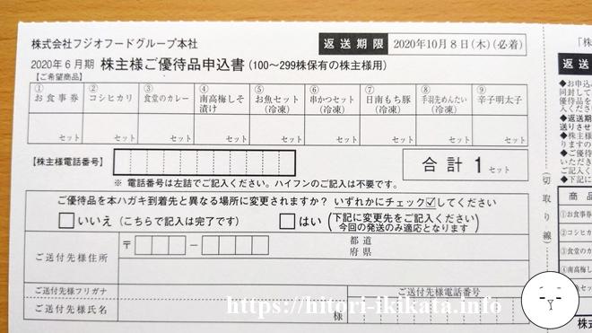 フジオフードの株主優待申込書