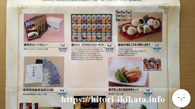 カネ美食品のセレクトグルメ配達便のカタログ
