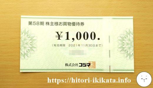 【7513】コジマの株主優待は1,000円が1枚もらえます♪10万円以内で買える弱者に優しい銘柄です