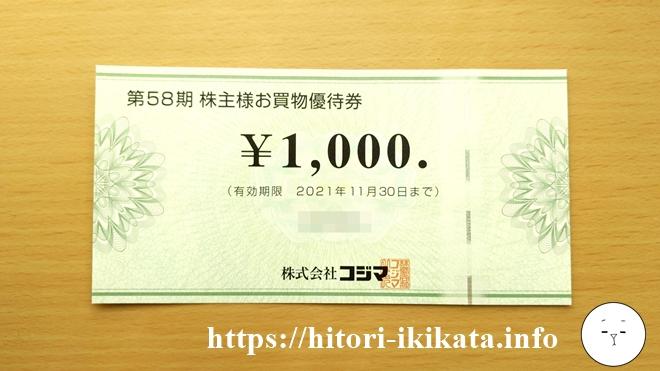 コジマの株主優待券1,000円