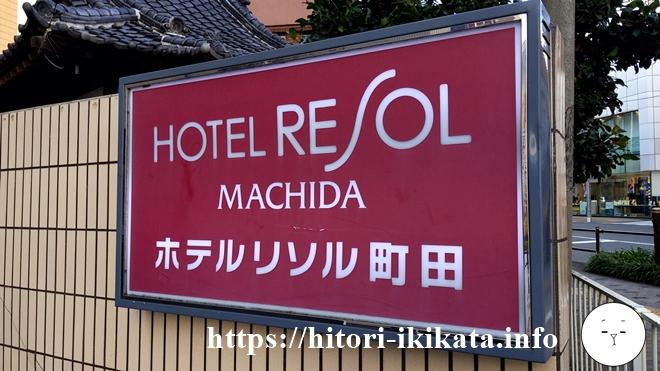 ホテルリソル町田の宿泊記