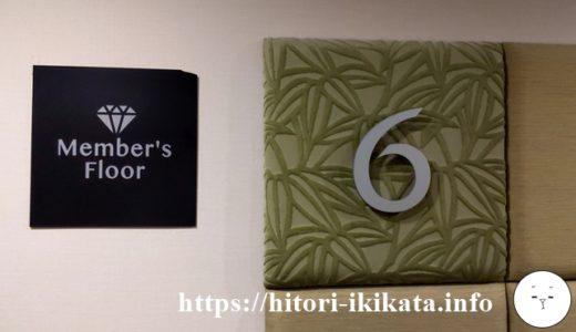 リソルホテル町田に朝食付き200円で宿泊♪なんとメンバー専用の隠しダイヤモンドフロアがあった!?