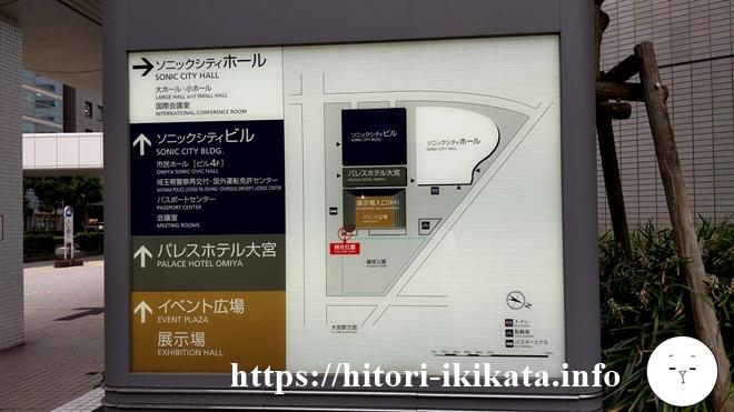 パレスホテル大宮の周辺案内図