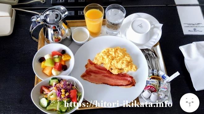 パレスホテル大宮の朝食ルームサービス