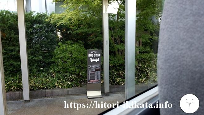 シェラトン都ホテル東京のシャトルバス乗り場