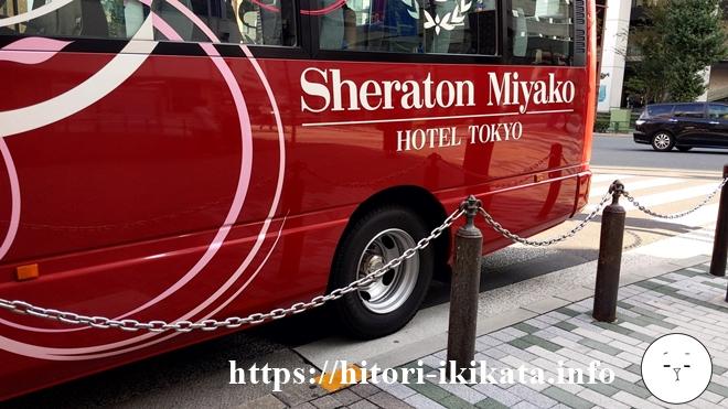 シェラトン都ホテル東京のシャトルバス
