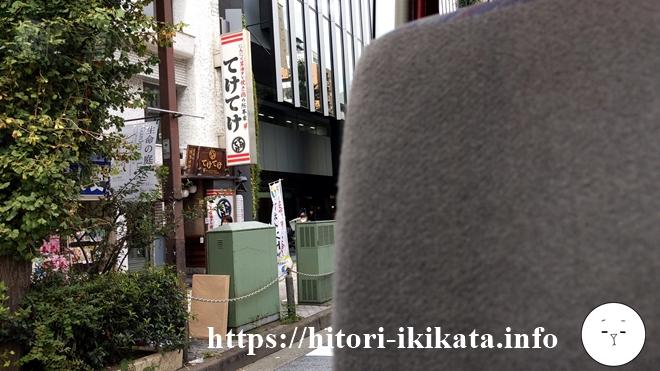 東京目黒駅のてけてけ
