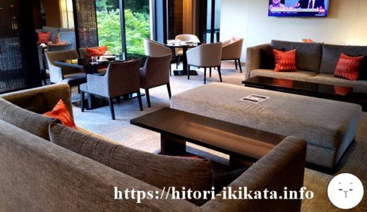 シェラトン都ホテル東京のクラブラウンジ