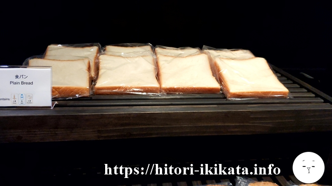 シェラトン東京のクラブラウンジの食パン