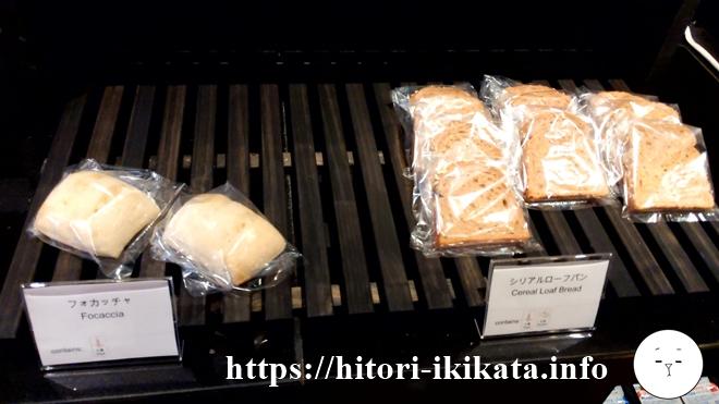 シェラトン東京のクラブラウンジのフォッカチャとシリアルローフパン