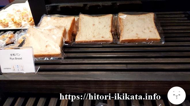 シェラトン都ホテル東京のクラブラウンジの全粒粉パン
