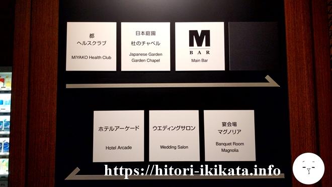 シェラトン都ホテル東京の料理店