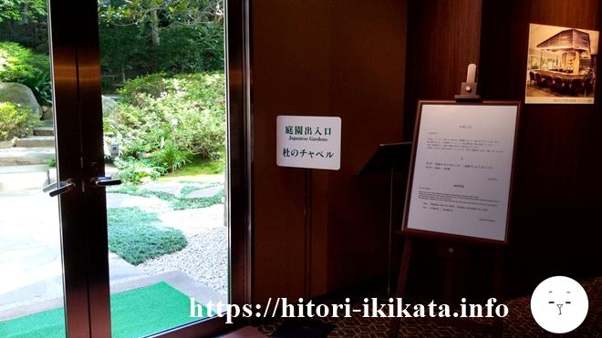 シェラトン都ホテル東京の日本庭園入り口ドア