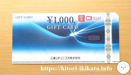 【6073】アサンテの株主優待は三菱UFJニコスギフトカード1,000円♪有効期限がないのも嬉しいですね!