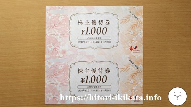 コシダカホールディングスの株主優待券2,000円