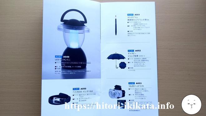 日本管財のカタログギフトの日用品