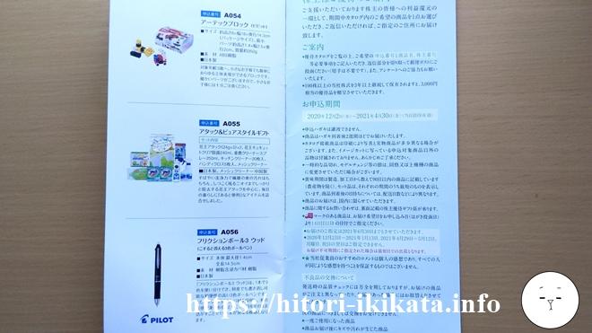 日本管財のカタログギフトの洗剤